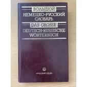 Большой немецко-русский словарь. В 3 томах. Том 3