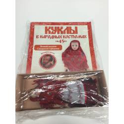 Куклы в народных костюмах  Выпуск № 45