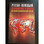 Русско-немецкий разговорник-словарь по внешнеэкономическим связям