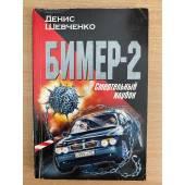Бимер-2. Смертельный клубок
