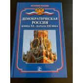 Демократическая Россия конца ХХ - начала ХХI века