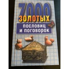 7000 золотых пословиц и поговорок