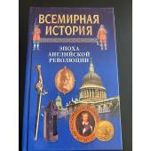 Всемирная история. Эпоха английской революции