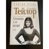 Элизабет Тейлор-Клеопатра и ее Цезари