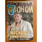 Москва бандитская - 3