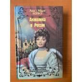 Анжелика в России