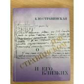 О И. Ф. Стравинском и его близких