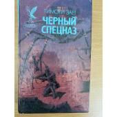 """Тимоти Зан. Цикл """"Черный спецназ"""" Книга 1"""