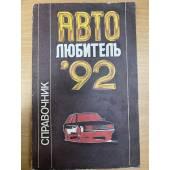 Автолюбитель-92