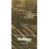 Чаковский А. Победа т.2