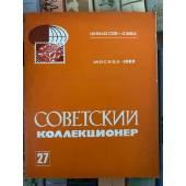 Советский коллекционер. № 27.  1989 Сборник статей. Всесоюзное общество филателистов