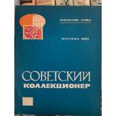 Советский коллекционер. № 28.  1991 Сборник статей. Всесоюзное общество филателистов