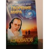 Книга, которая лечит. Творение мира с целительным буклетом