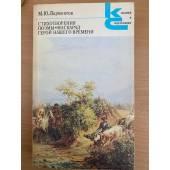 М. Ю. Лермонтов. Стихотворения. Поэмы. Маскарад. Герой нашего времени