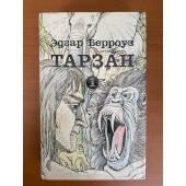 Тарзан. Книга 1