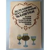 Домашние натуральные напитки соки пунши коктейли крюшоны вина