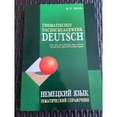 Немецкий язык: Тематический справочник Издание 3