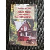 Жили-были писатели в Переделкино...