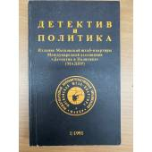 Детектив и политика. 1991. Выпуск1