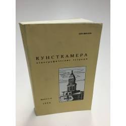 Кунсткамера. Этнографические тетради. Выпуск 5-6, 1994