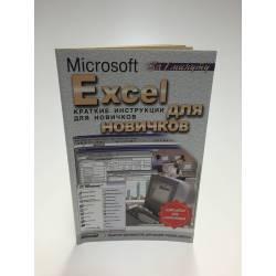 Excel для новичков: Краткие инструкции