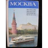 Москва Moscou Moskau Moscu