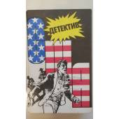 Детектив США. (сборник)