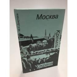 Москва, Кремль, Охрана