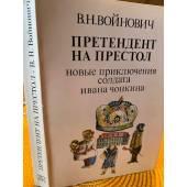 Войнович, В. Претендент на престол. Новые приключения солдата Ивана Чонкина.