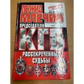 Председатели КГБ. Рассекреченные судьбы