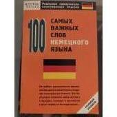 100 самых важных слов немецкого языка