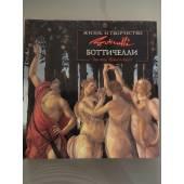 Жизнь и творчество Боттичелли