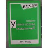 Учебное пособие по немецкому языку