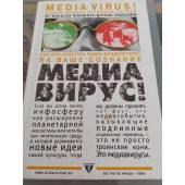 Медиа вирус!