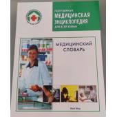 Популярная медицинская энциклопедия для всей семьи