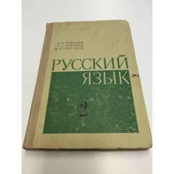 Русский язык. Часть 2 Синтаксис