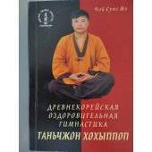 Древнекорейская оздоровительная гимнастика - таньчжон хохыппоп