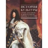 История культуры стран Западной и Центральной Европы в XVII веке