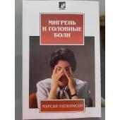 Мигрень и головные боли