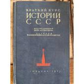 Краткий курс истории СССР, учебник для 3 и 4 классов 1937 год