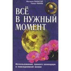 И. Паунггер, Т. Поппе. Все в нужный момент. Лунный календарь в повседневной жизни