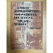 Эстрадный театр: Миниатюры, обозрения, мюзик-холлы, (1917-1945)