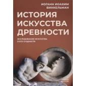 История искусства древности: Исследование искусства в его сущности
