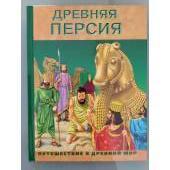 Древняя Персия. Путешествие в Древний мир.
