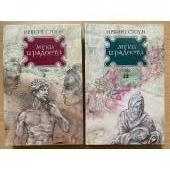 Муки и радости. В двух томах