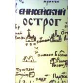 Енисейский острог: Енисейск в XVII веке. Очерки из истории города и уезда