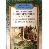 История сибирских татар: с древнейших времен до начала XX века.