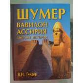 Шумер Бабилон Ассирия