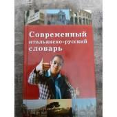 Современный итальянско-русский словарь