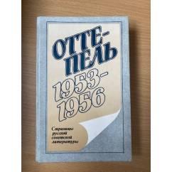 Оттепель: 1957-1959